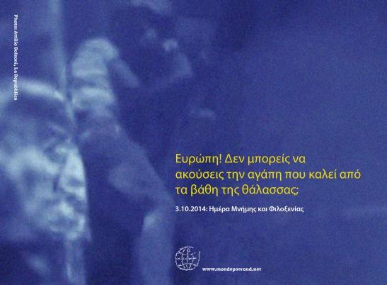 Translation by Joanna Tsoni